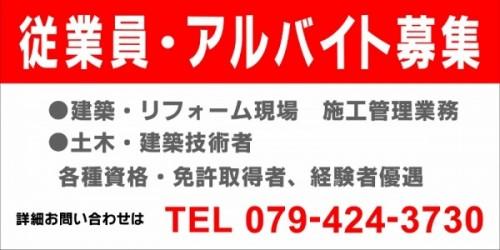 アルバイト募集 (800x401)