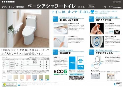 ベーシアシャワートイレ一体型プランボード