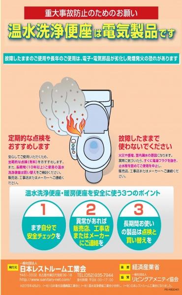 keihatsu2015_ページ_1